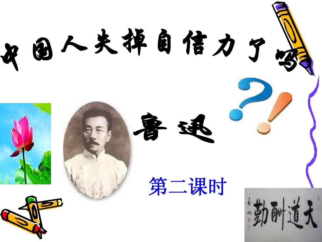 人教新课标版初中九上《中国人失掉自信力了吗》第二课时ppt课件
