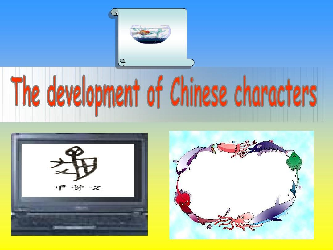 The development of Chinese charactersPPT