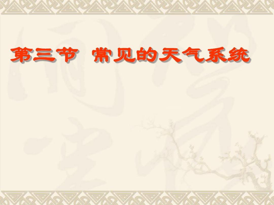 2014高中高中2.3系统的常见课件天气PPT_w四星级地理泗洪县图片