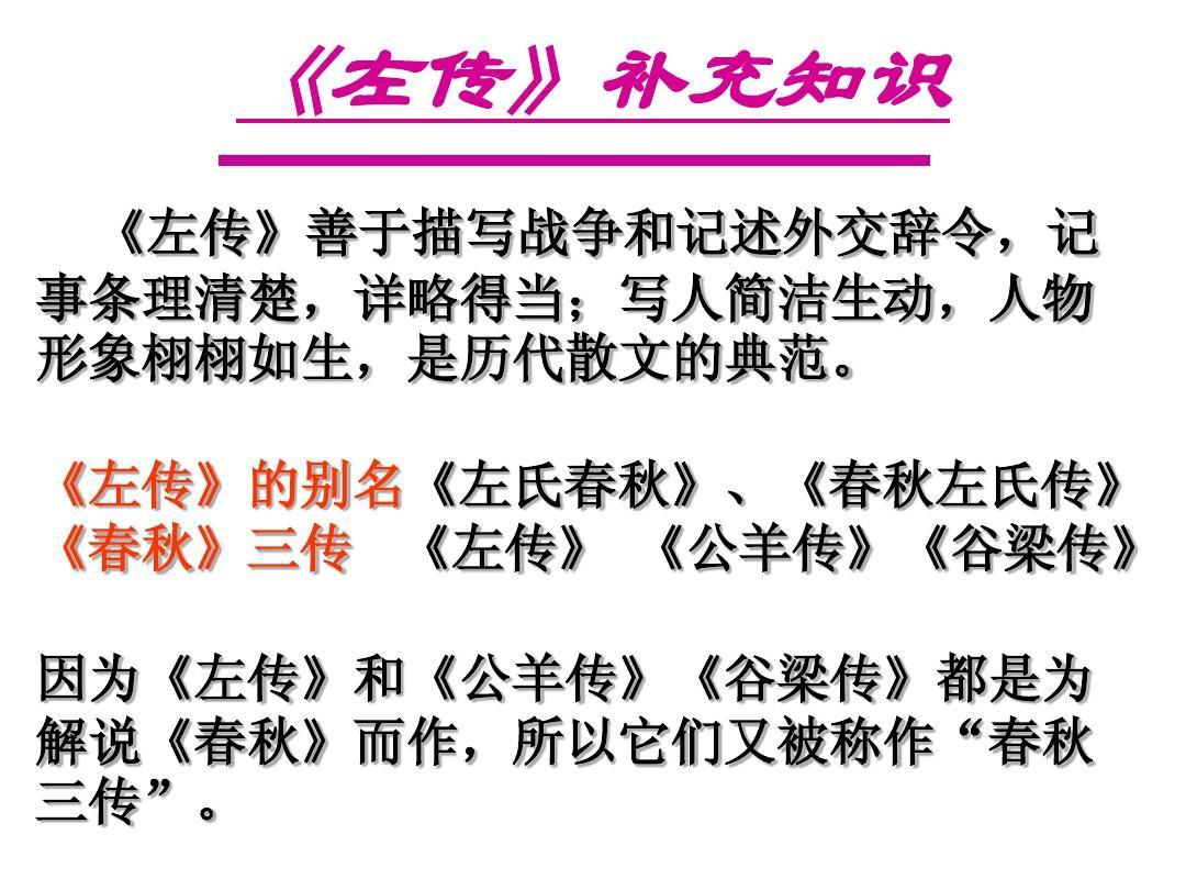 烛之武退秦师集体备课ppt幼儿园1-5的认识教案v集体图片
