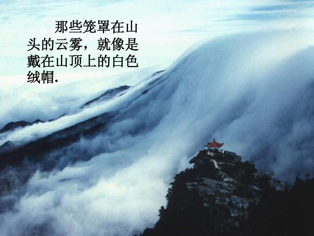 云雾笼罩的山峰诗句