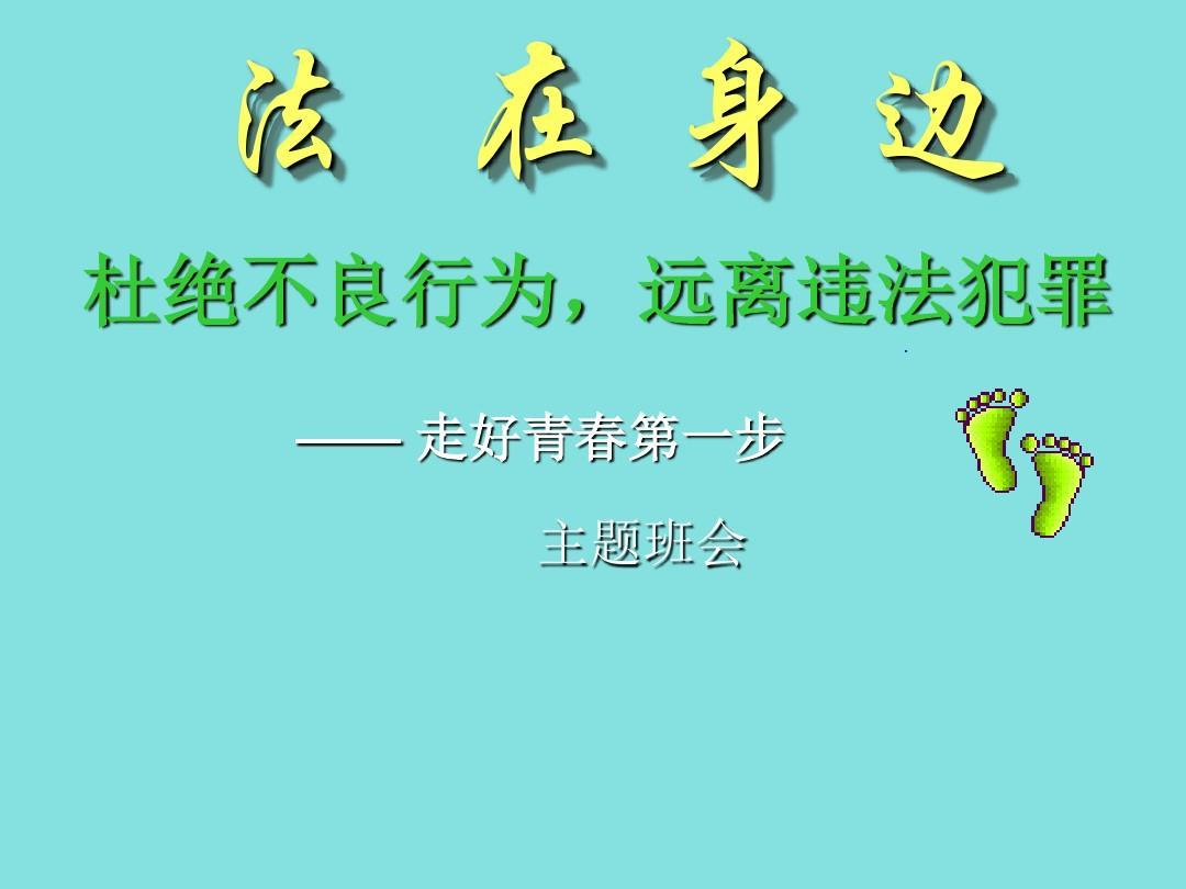 中学生法制教育课件班结构ppt教案语文古诗小学主题图片