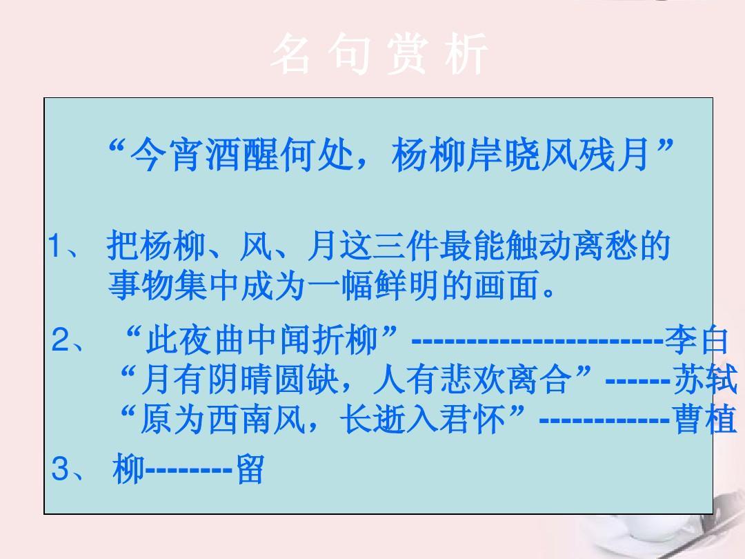 2.3《雨霖铃》v课件备课课件苏教版苏教版七年级下册语文教案图片