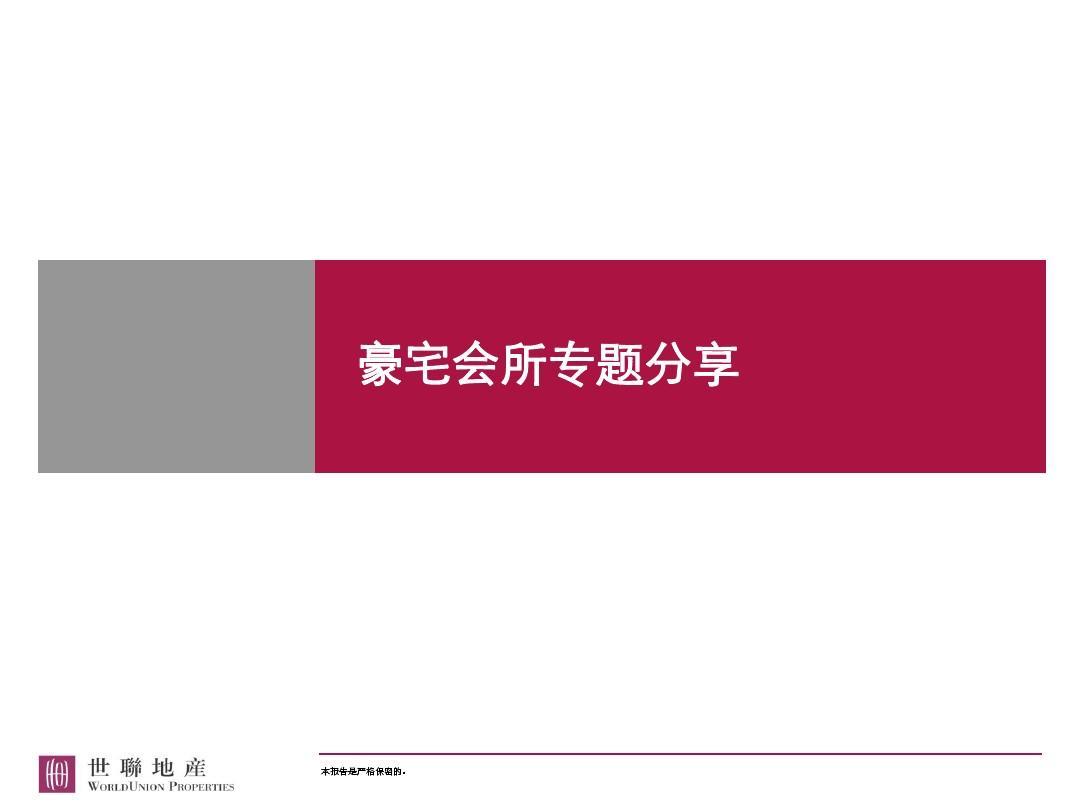 2008_世联地产_豪宅会所专题研究