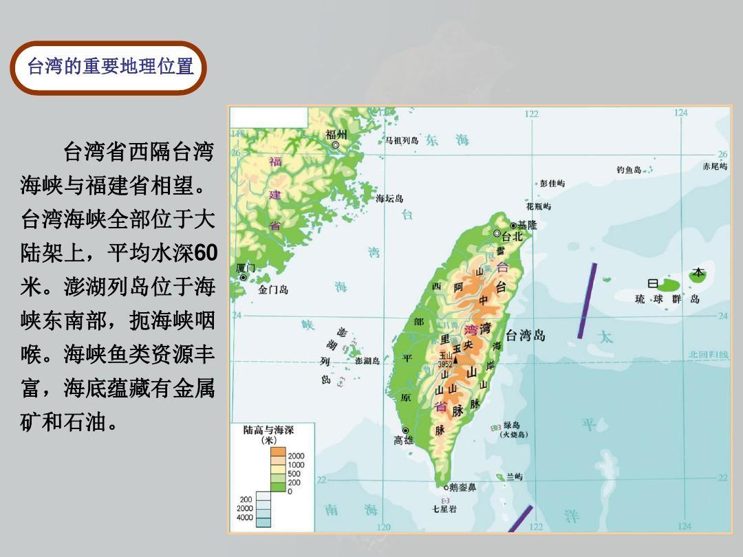 《第六节台湾省分数》初中课件粤人2011课标认识地理分一分教学设计ppt图片