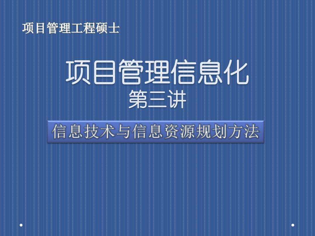 第3讲-项目管理信息化-信息技术与信息资源规划方法