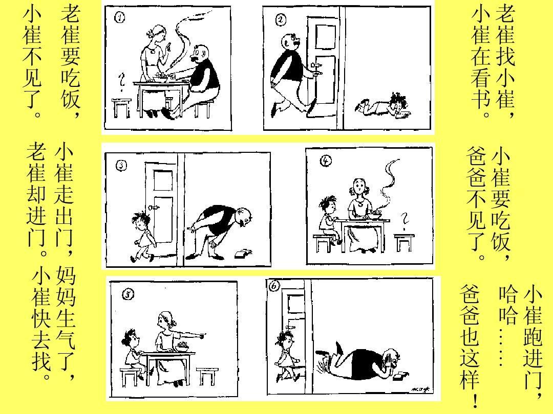 沪教版小学语文六年级上册《父与子》漫画课件ppt图片