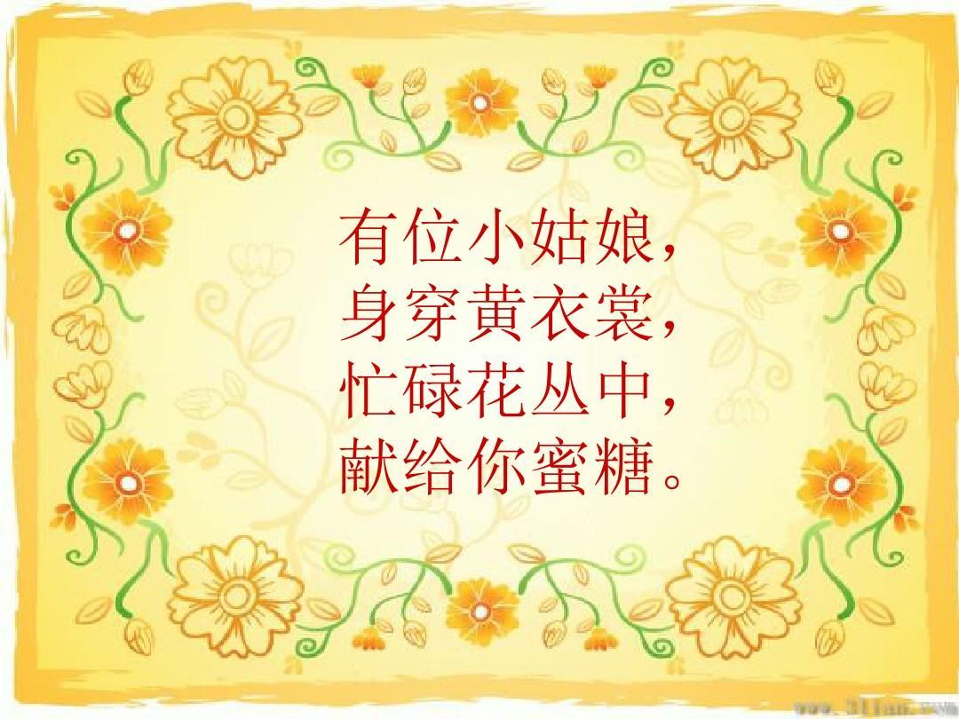 最新配套S版二皮球语文下册《认识二识字汉字好玩的年级说课稿图片