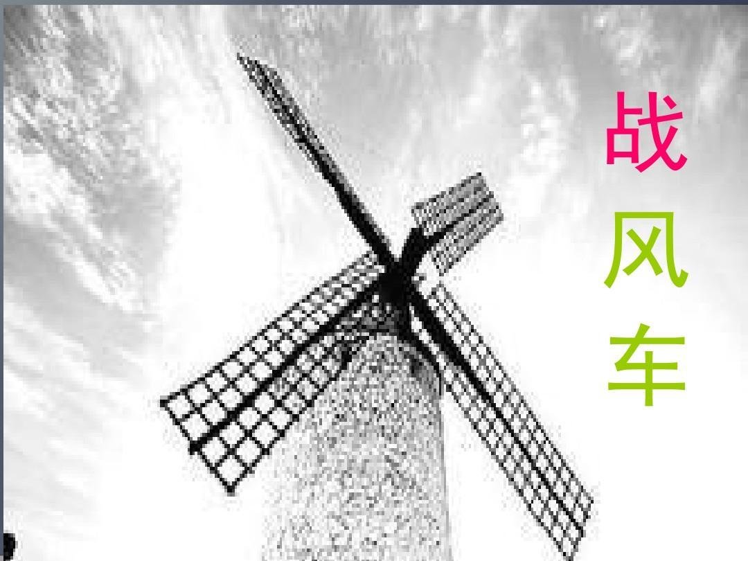 《战课件》风车PPT_word课件在线阅读与下载2017刘年一建永强文档图片