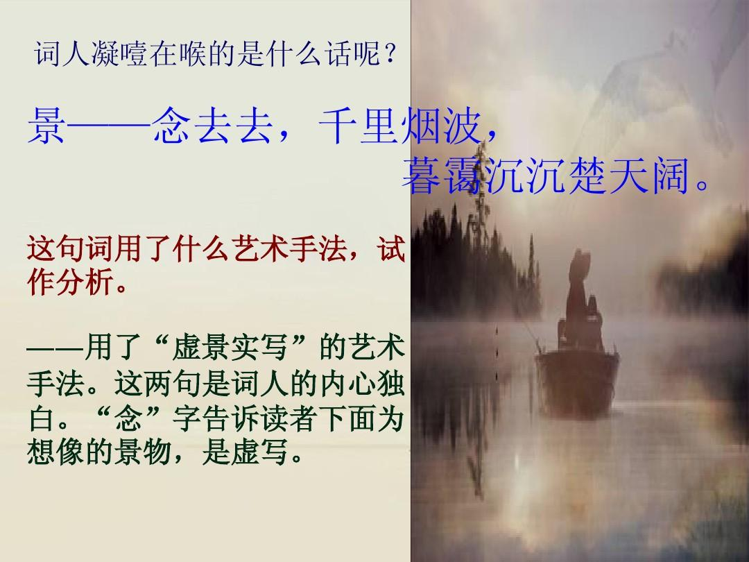 高中新人《柳永词两首》美术6高中教版v高中4语文教育论文课件图片