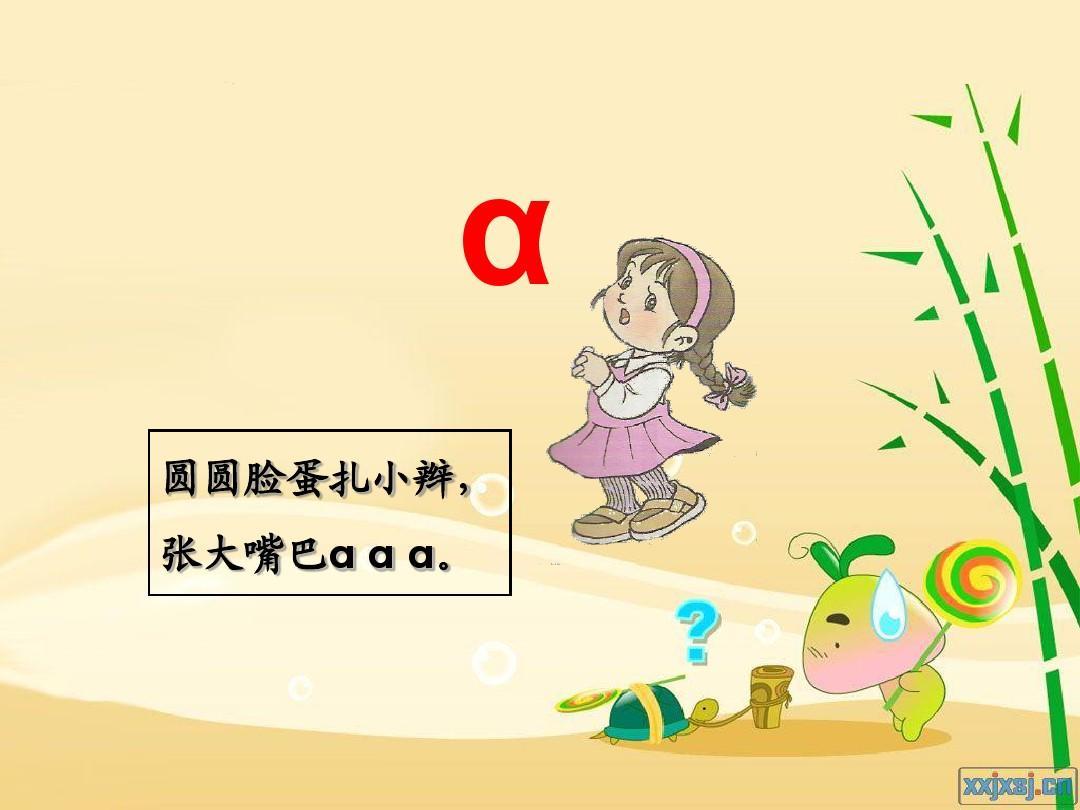 一年级上册语文拼音a o e ppt 课件图片