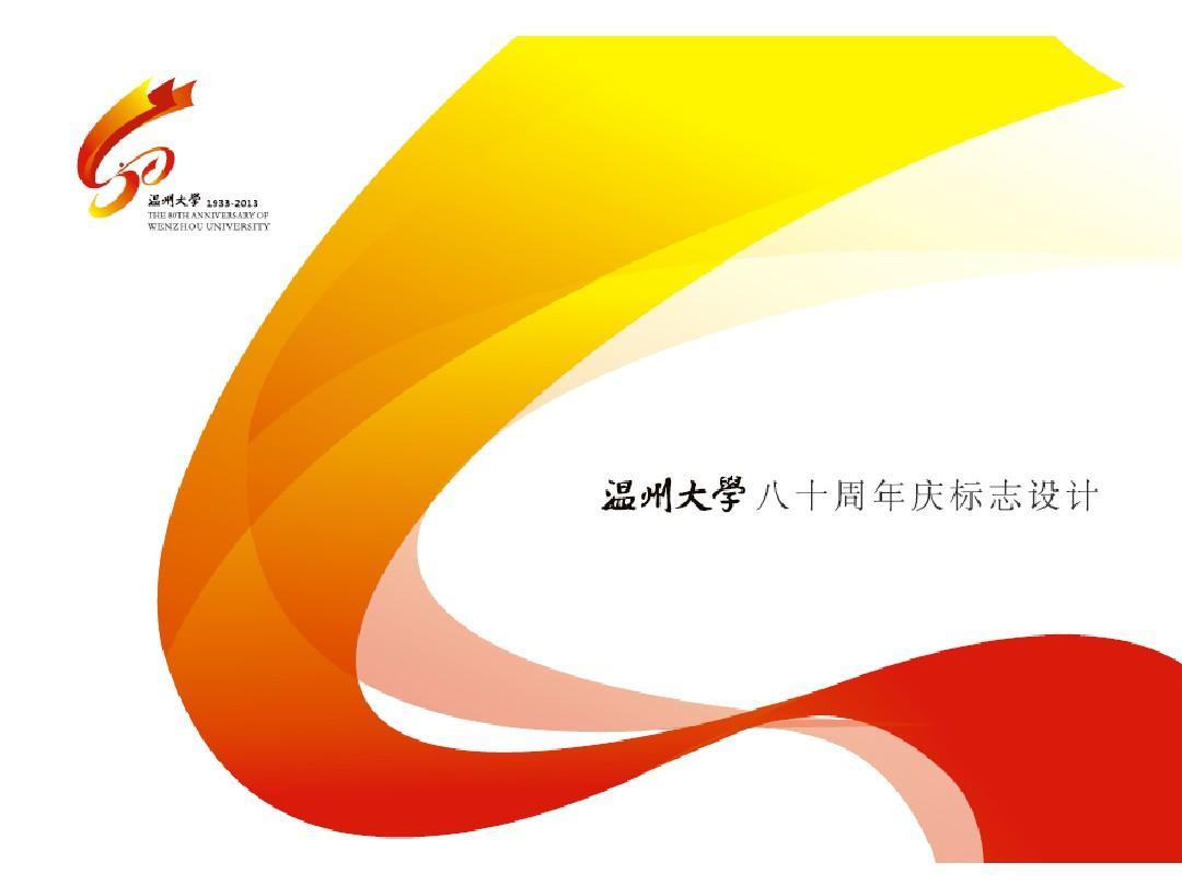 溫州大學校慶標志設計ppt圖片