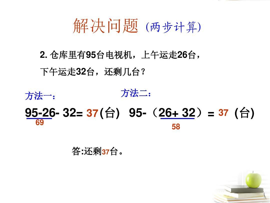 新人教版最新审定二年级数学下册二年级数学下册 解决问题课件 青岛版图片