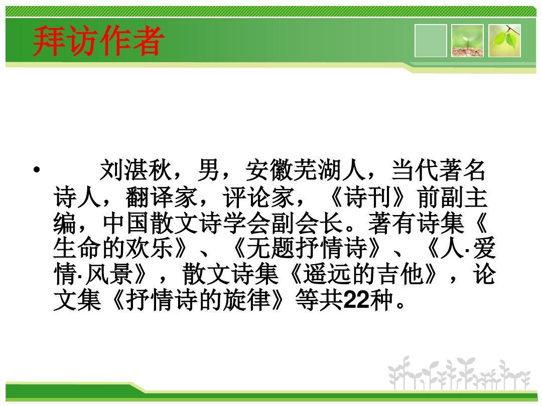 第三课刘湛秋《雨的四季》(53张ppt)图片