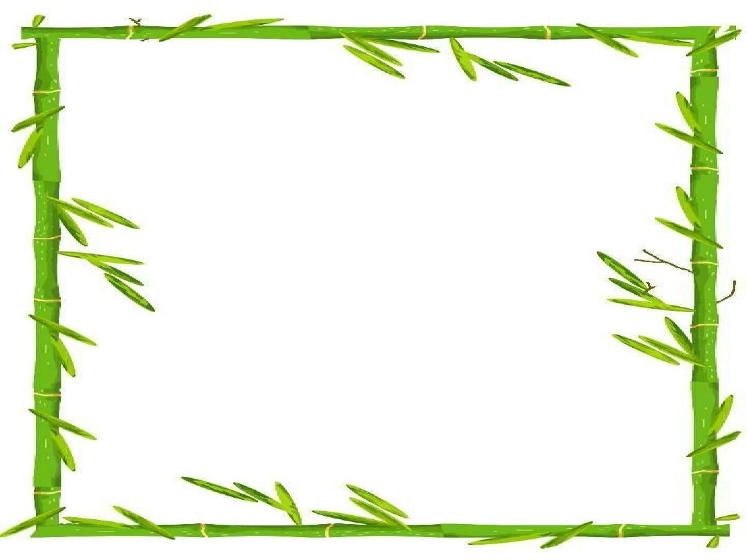 ppt模板之竹节边框_word文档在线阅读与下载_文档网图片