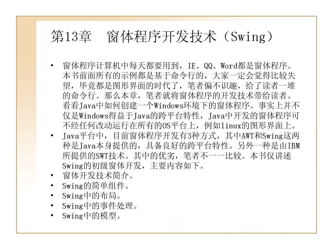 基于swing的窗体程序开发技术PPT_word文档