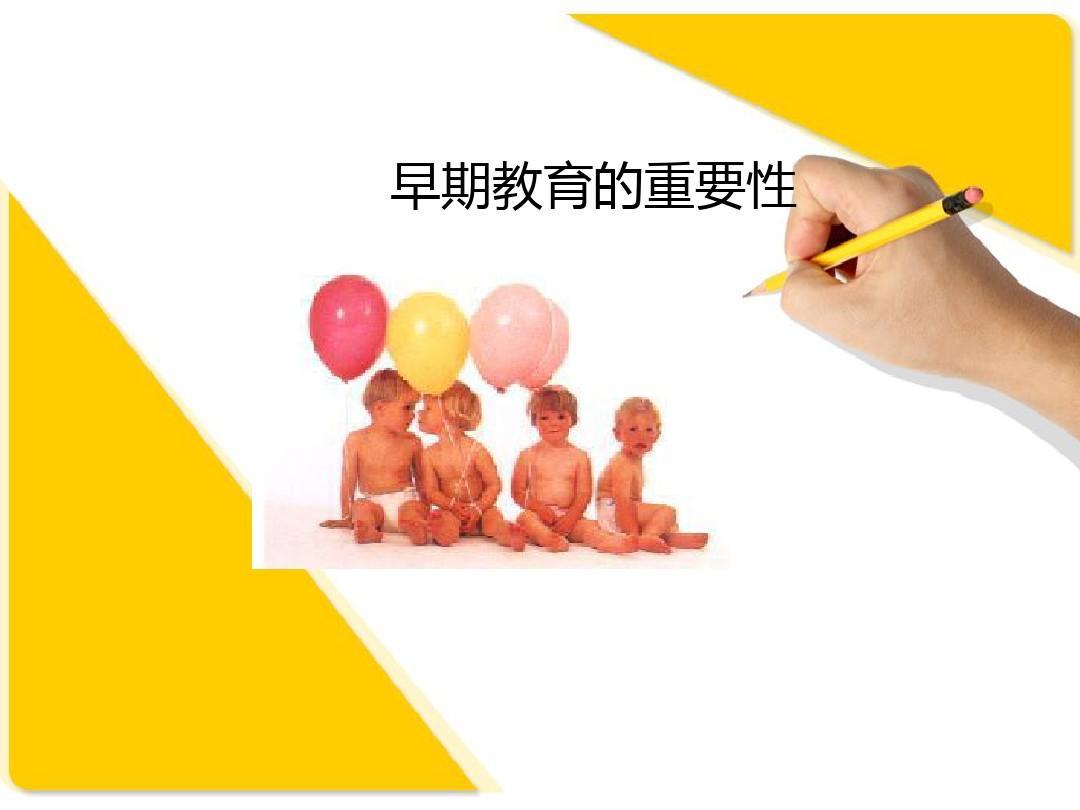 0-3岁婴幼儿早期教育PPT_word文档在线阅读
