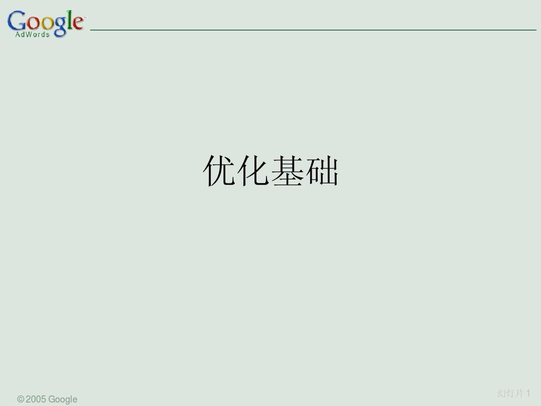 谷歌ad优化技巧基础