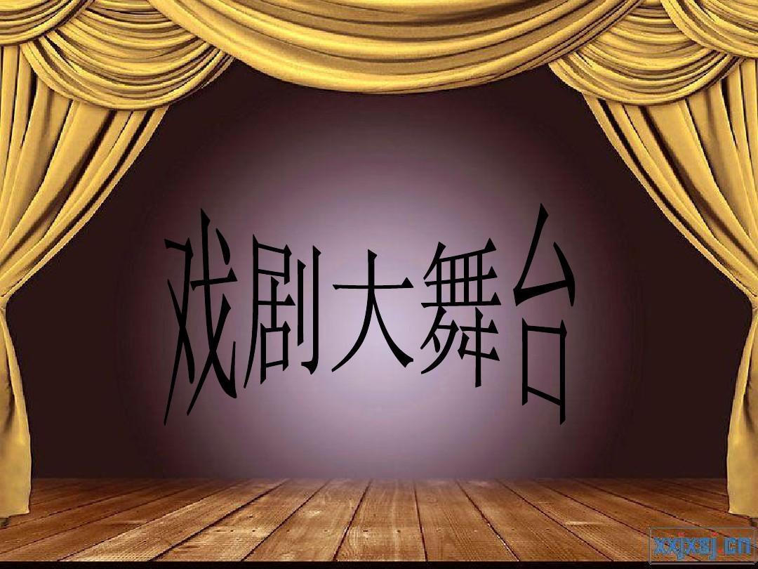 我的舞台板书设计_戏剧大舞台PPT_word文档在线阅读与下载_免费文档