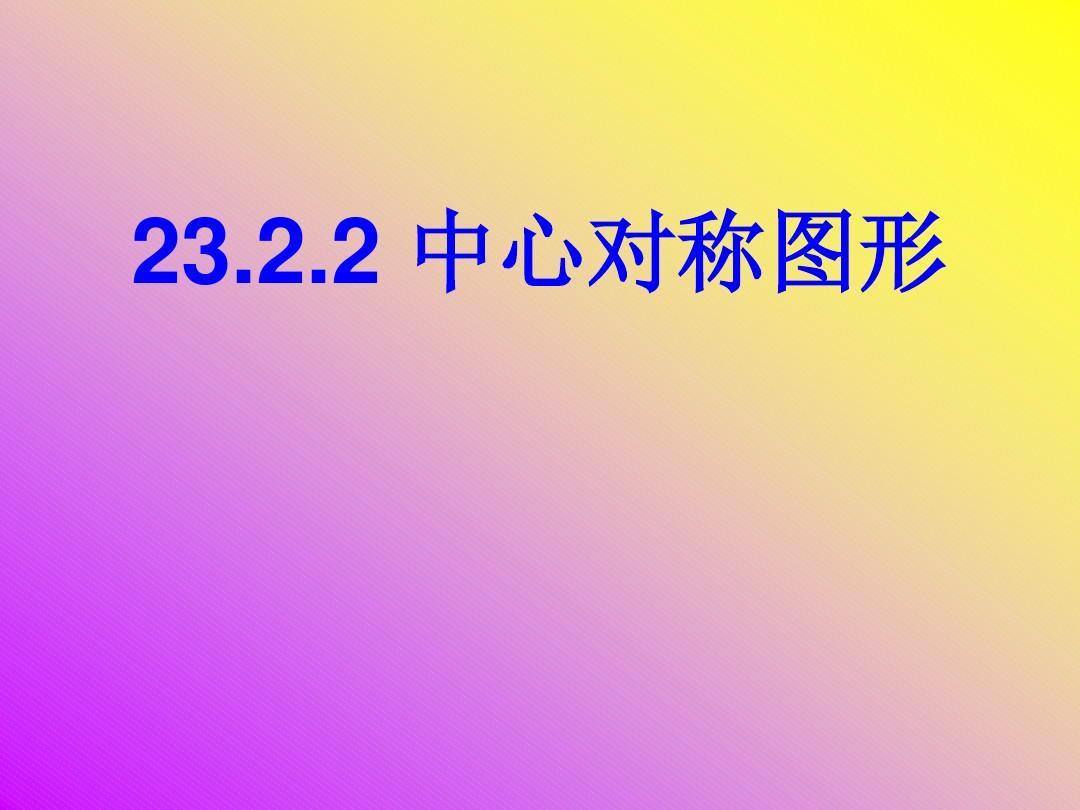 23.2.2中心对称图形-新人教版
