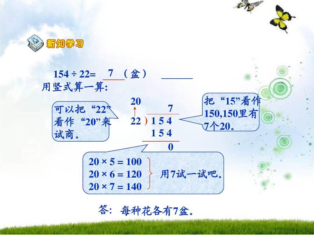 2016-2017年新青岛版除数四年级上册小学是公开整十数的除法2(接近课数学游戏课教学设计图片