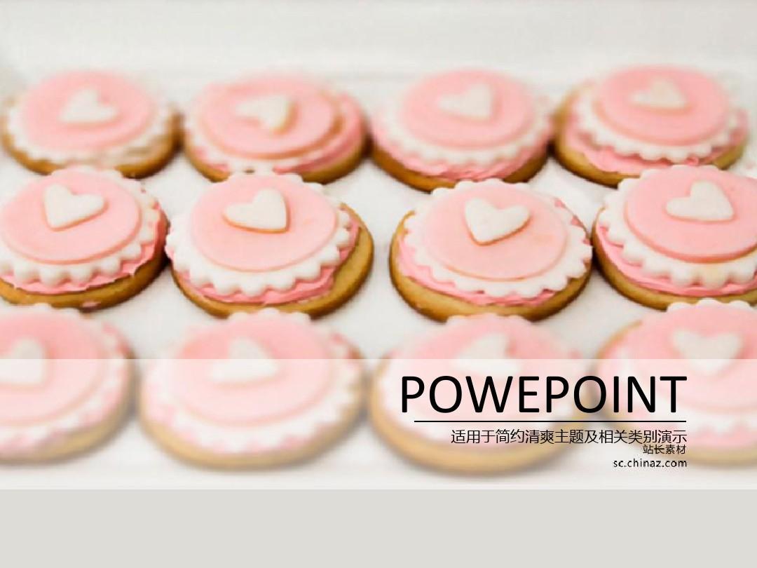 粉色爱心饼干ppt模板下载