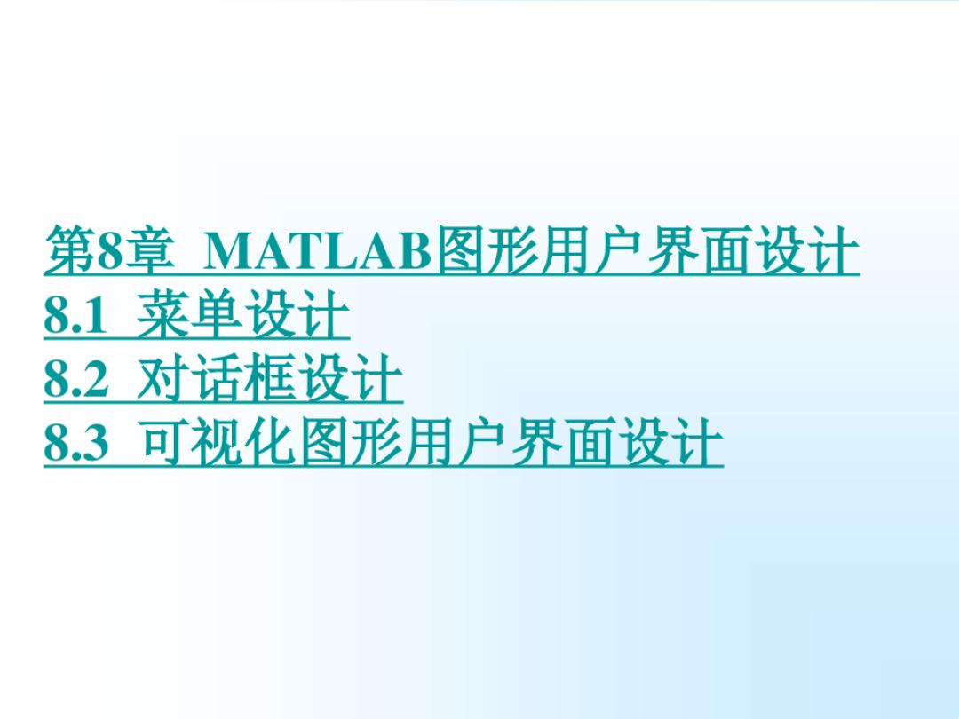 MATLAB课件用户界面设计(matlab全机械图形设计基础卢书宋图片