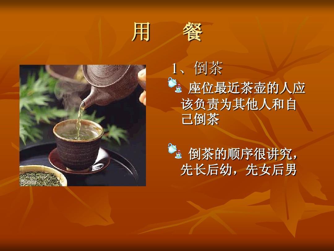 餐餐桌礼仪ppt_中国餐桌礼仪PPT_word文档在线阅读与下载_文档网