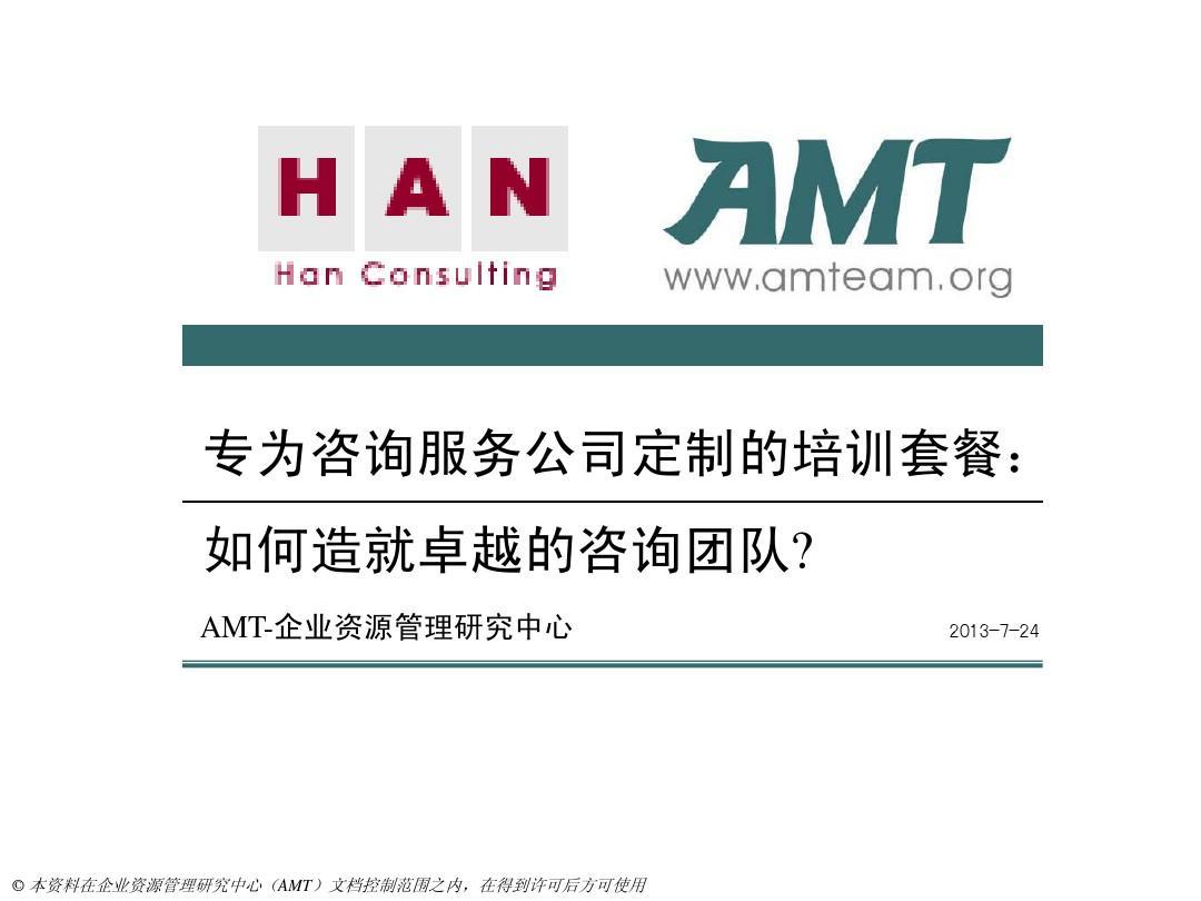 咨询公司员工培训-如何造就卓越的咨询团队(amt)ppt