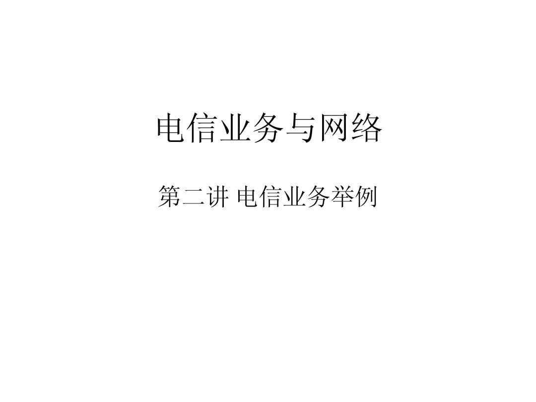 电信营业与搜集(第02讲)