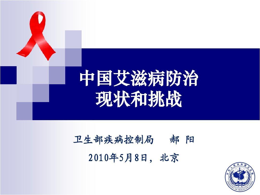 中国艾滋病防治_现状和挑战PPT