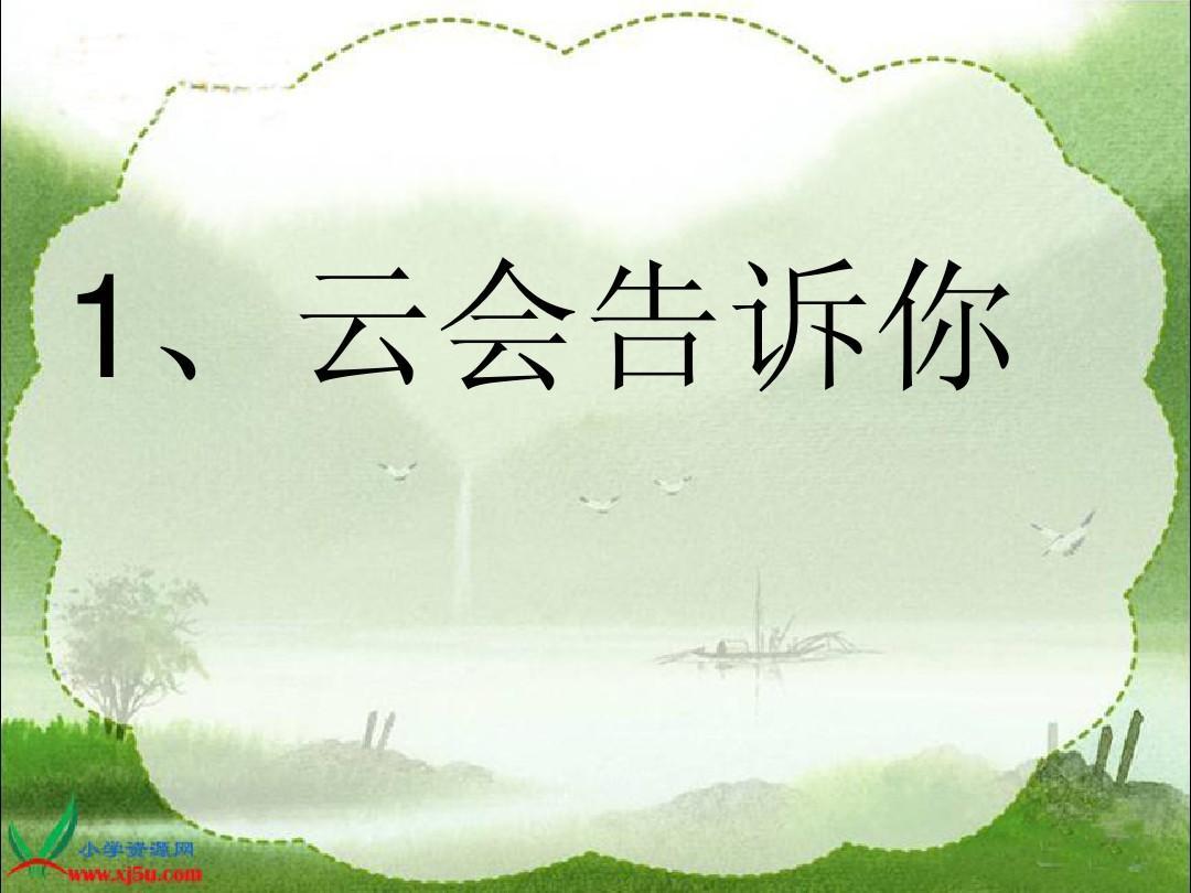 (北京版)二年级语文下册课件_云会告诉你1