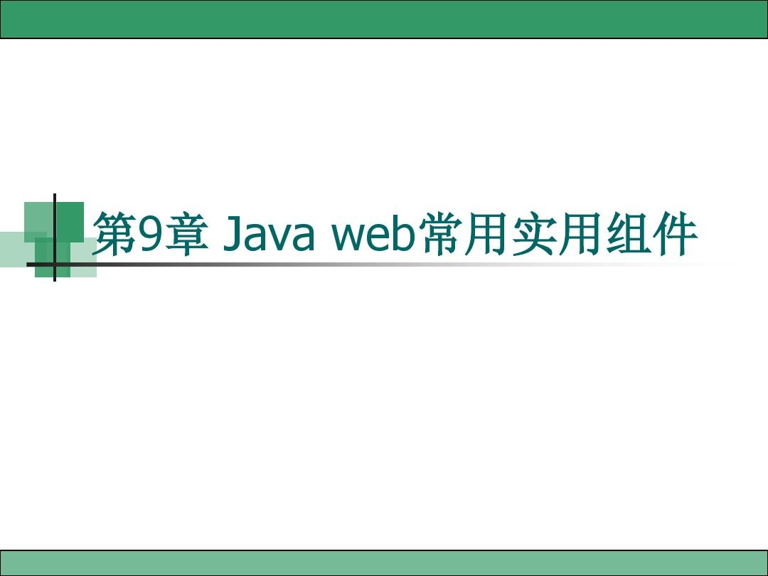 第9章 Java web常用实用组件PPT