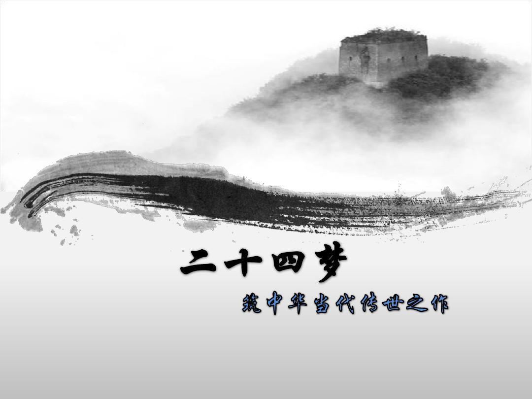 水墨长城古风淡雅文化ppt模板图片