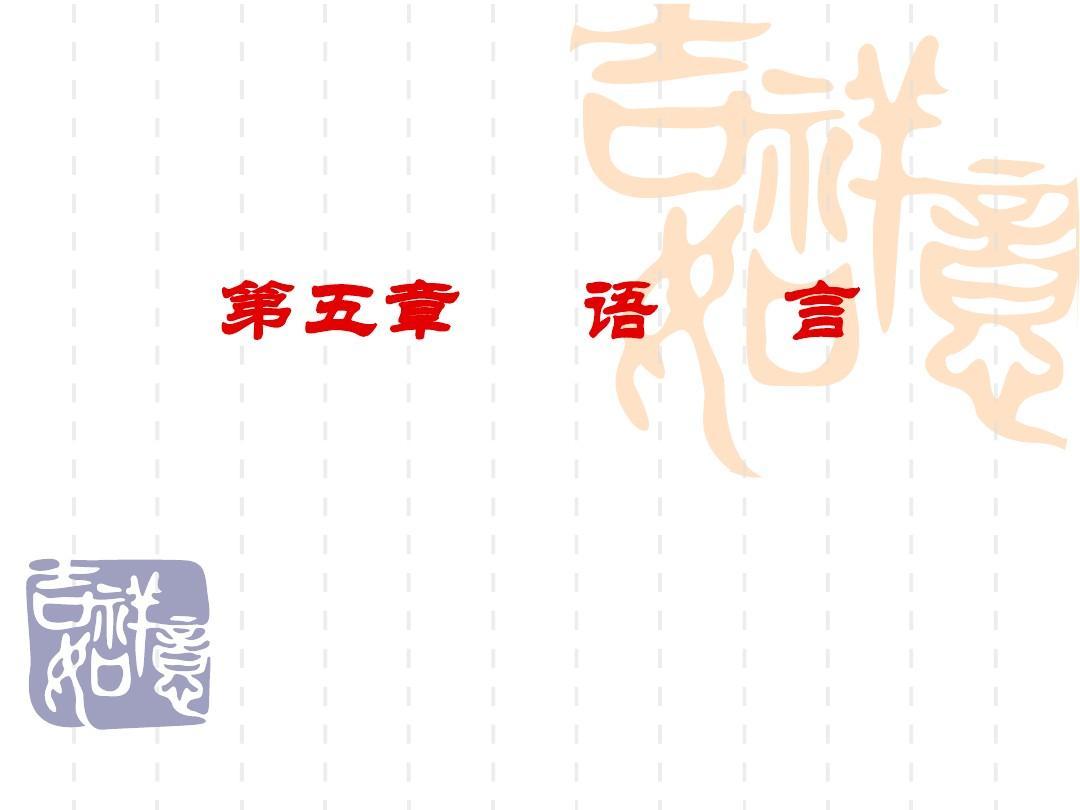 漢語寫作的語言基礎