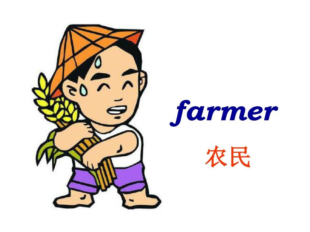 最新英语湘少版小学三年级下册unit 10 is he a farmer 单词句型演练图片