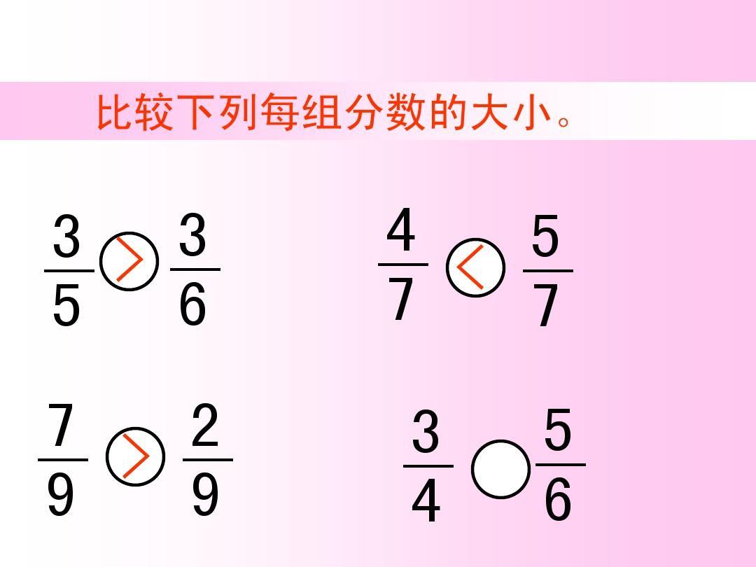 比较下列每组分数的大小。