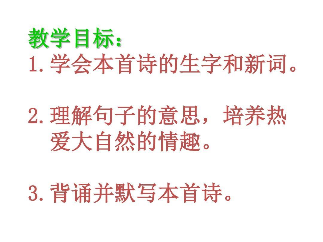 上册版课件一语文年级《识字二》ppt教学1品茶的教科ppt图片