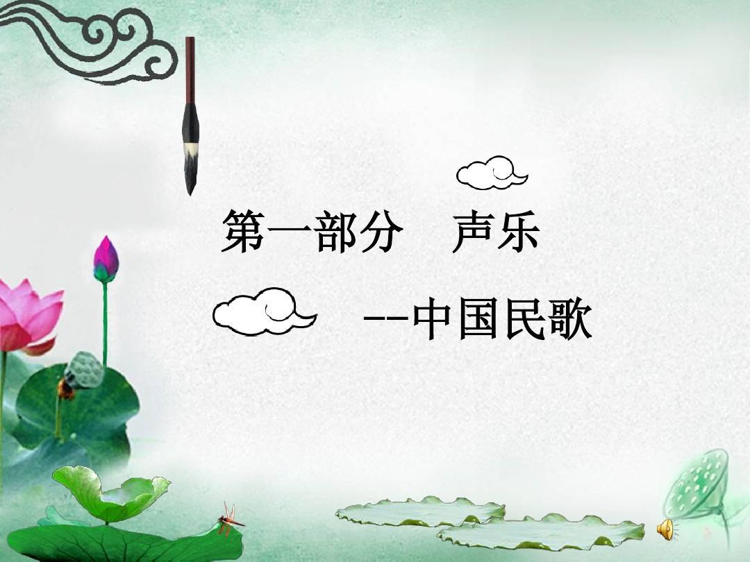 中国民歌PPT