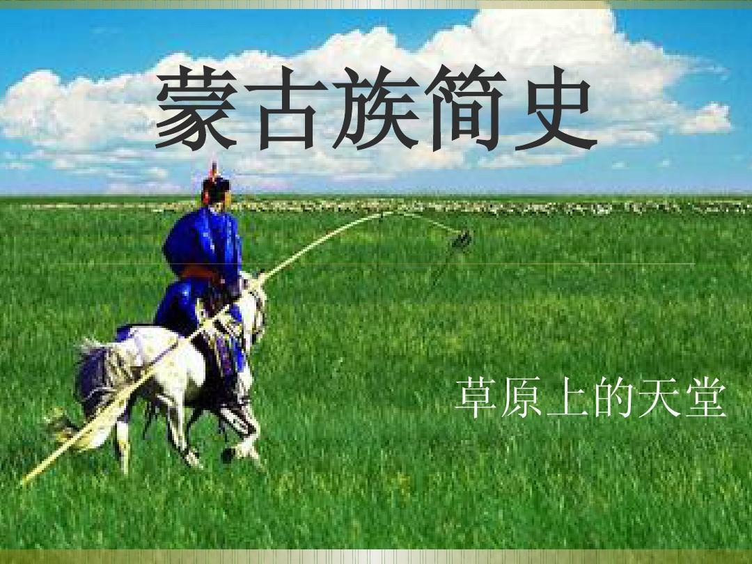 蒙古族简介ppt图片
