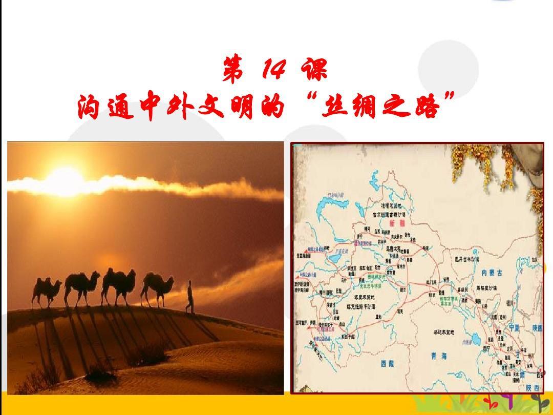 """人教版历史七年级上第14课《沟通中外文明的""""丝绸之路图片"""