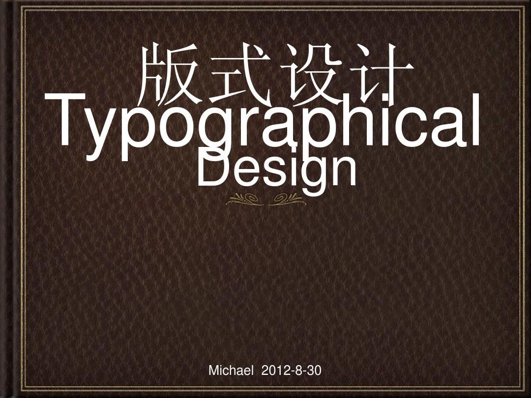 版式设计教程-分享