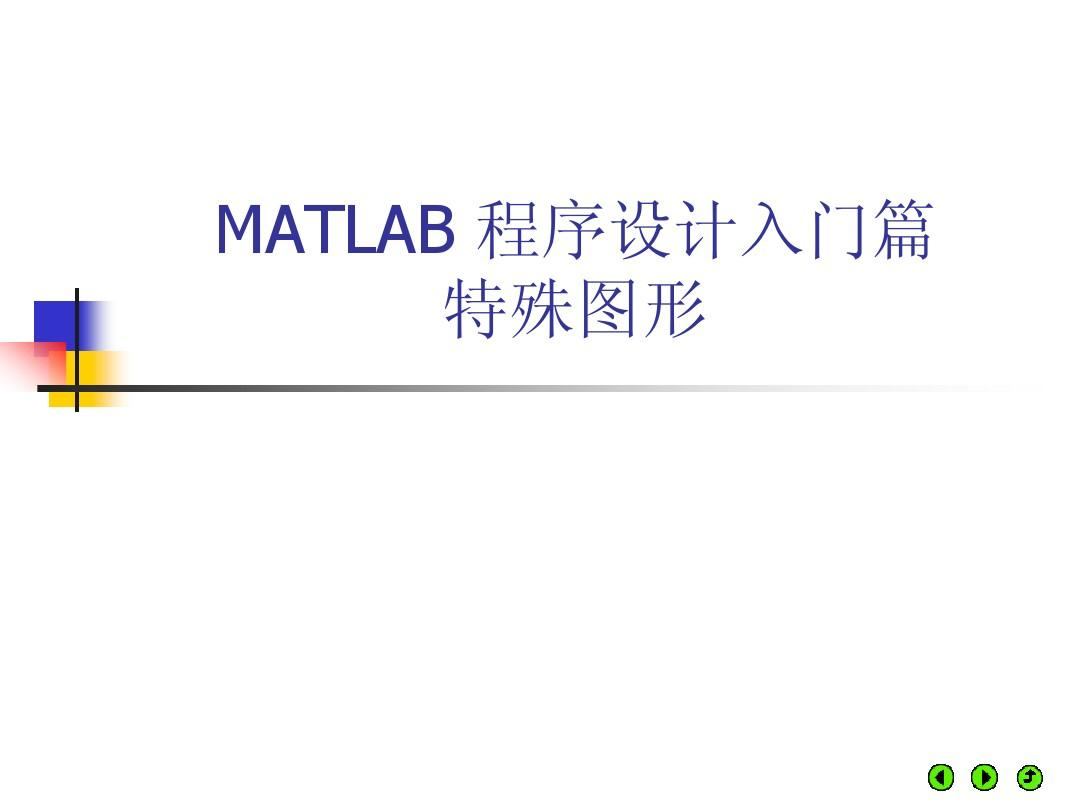 matlab绘制特殊文本PPT易语言+绘制图形框图片