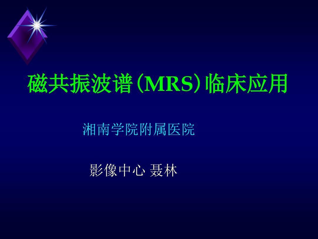 磁共振波谱(MRS)临床应用 聂林