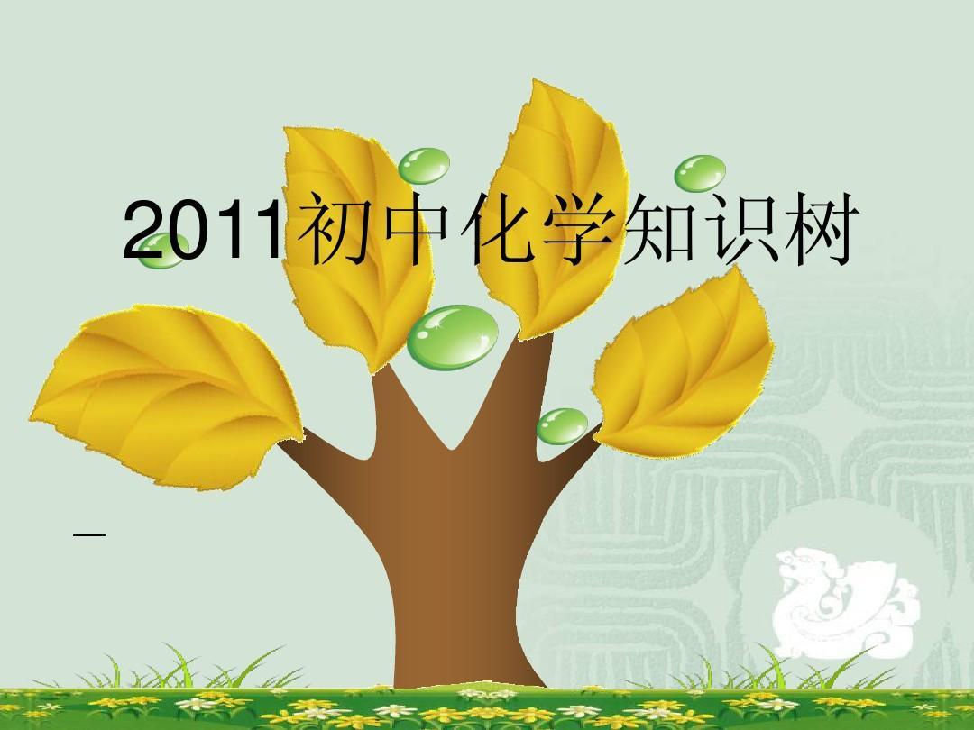 化学初中初中树ppt2017知识质量检测三明图片
