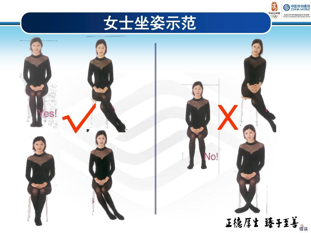女士坐姿礼仪标准图_女士坐姿示范