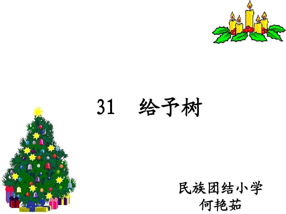 人教版三上册小学《31给予树》教学课件(年级民族镇灵芝图片