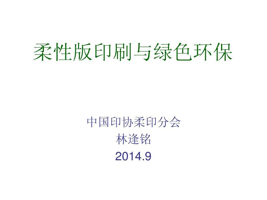 2-1柔性版印刷与绿色环保