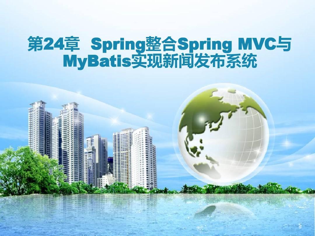 Spring整合Spring-MVC与MyBatis实现新闻发布系统