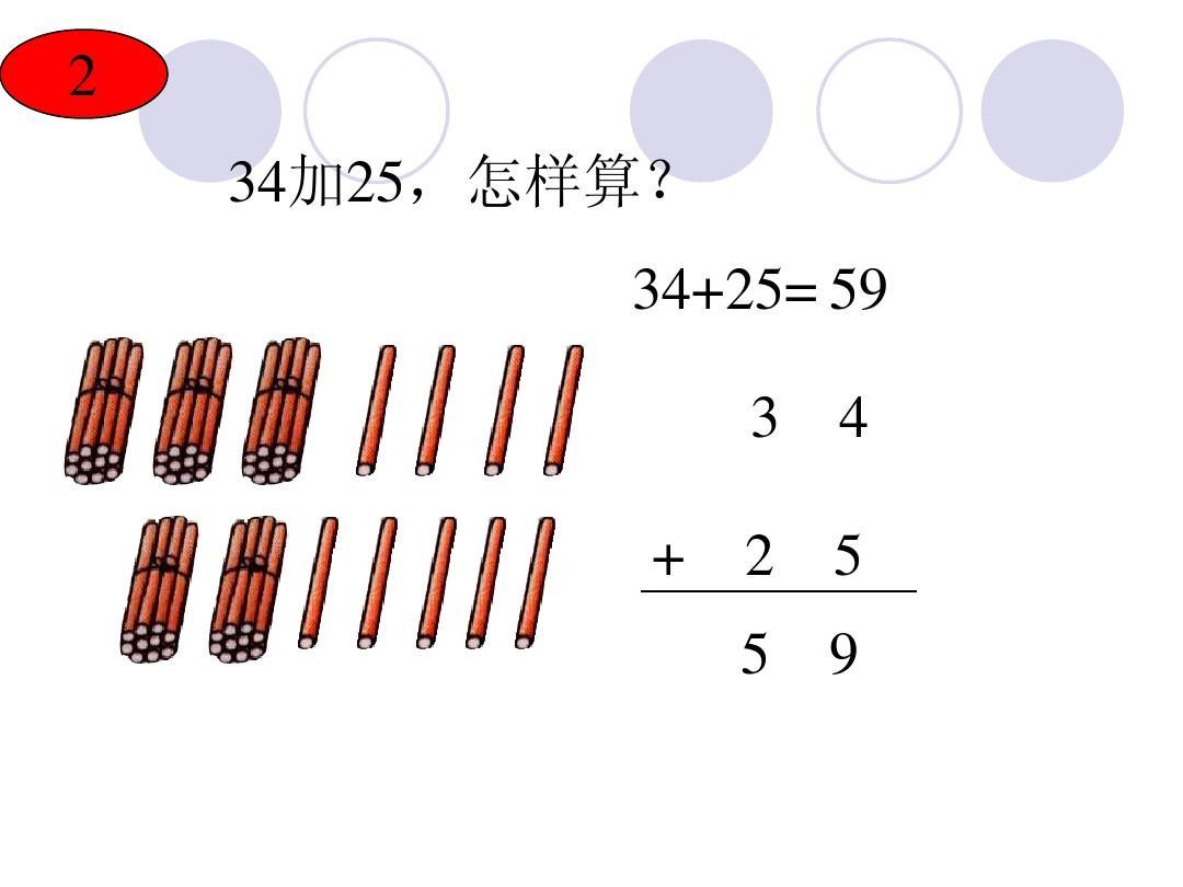 加法竖式 加法竖式计算 进位加法竖式 竖式竖式计算五年级 列竖式图片